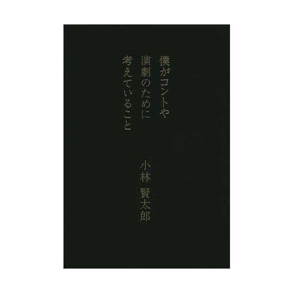 毎日クーポン有/ 僕がコントや演劇のために考えていること/小林賢太郎