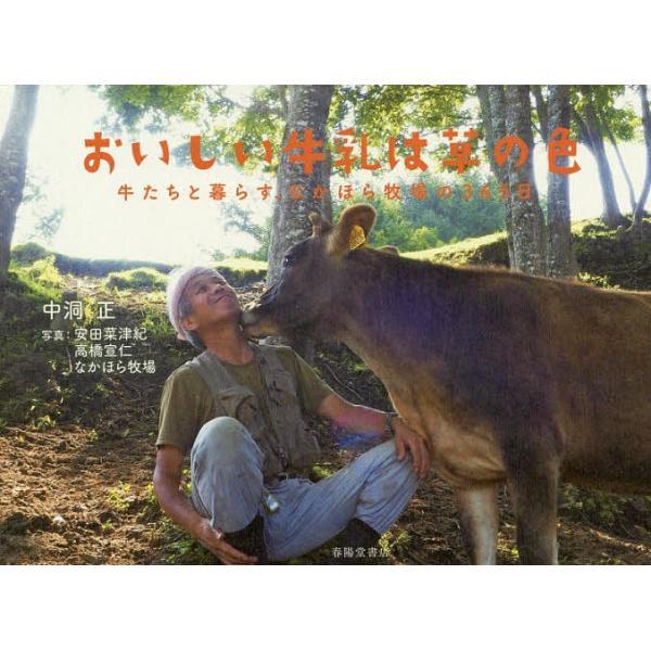 毎日クーポン有/ おいしい牛乳は草の色 牛たちと暮らす、なかほら牧場の365日/中洞正/安田菜津紀/高橋宣仁