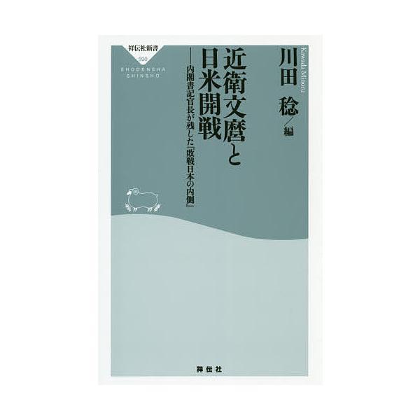 近衛文麿と日米開戦 内閣書記官長が残した『敗戦日本の内側』/富田健治 ...