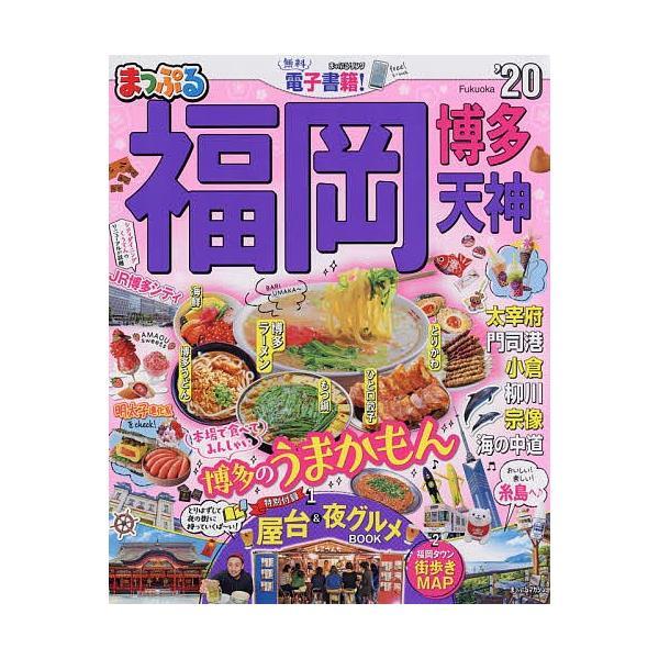 福岡 博多・天神 '20/旅行