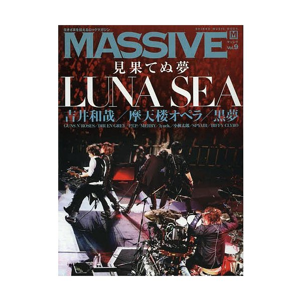 MASSIVE 生きざまを伝えるロックマガジン Vol.9