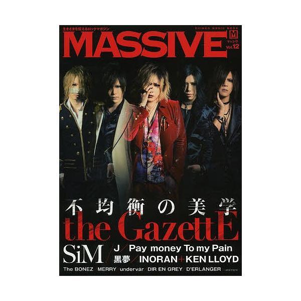 MASSIVE 生きざまを伝えるロックマガジン Vol.12