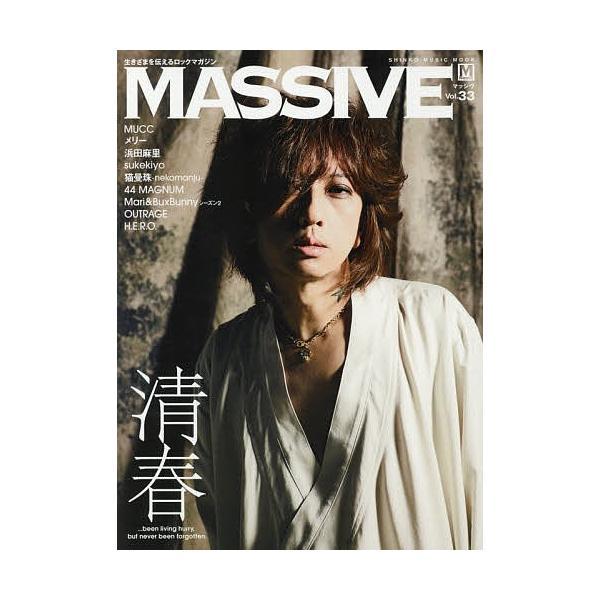 MASSIVE 生きざまを伝えるロックマガジン Vol.33