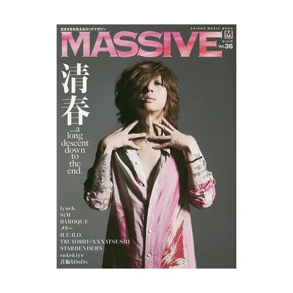 MASSIVE 生きざまを伝えるロックマガジン Vol.36