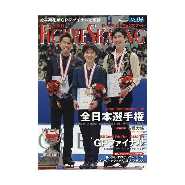 毎日クーポン有/ ワールド・フィギュアスケート 84(2019Feb.)