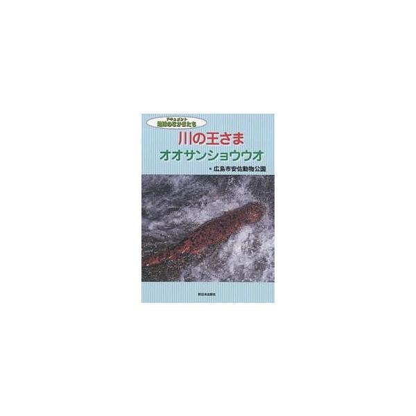 川の王さまオオサンショウウオ/広島市安佐動物公園