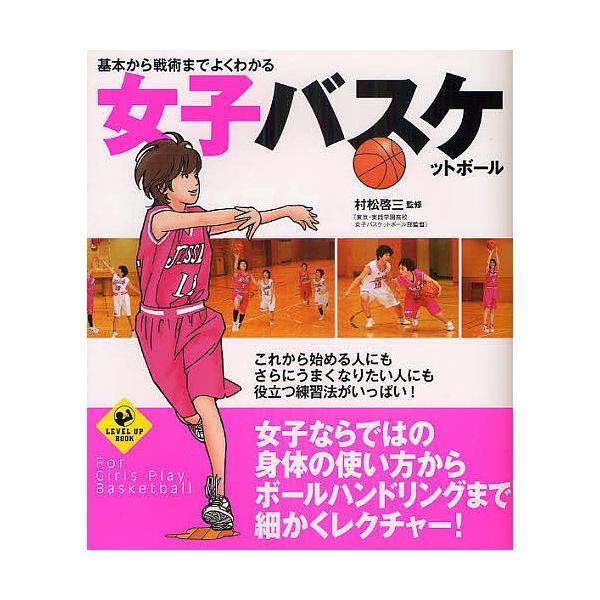 毎日クーポン有/ 基本から戦術までよくわかる女子バスケットボール/村松啓三