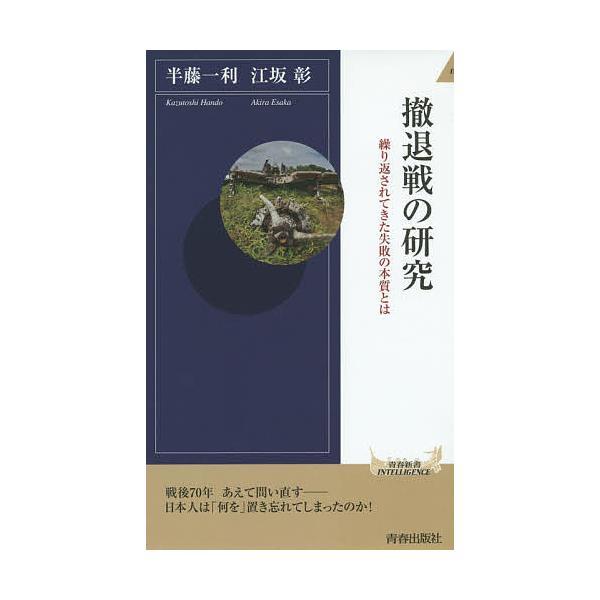 撤退戦の研究/半藤一利/江坂彰