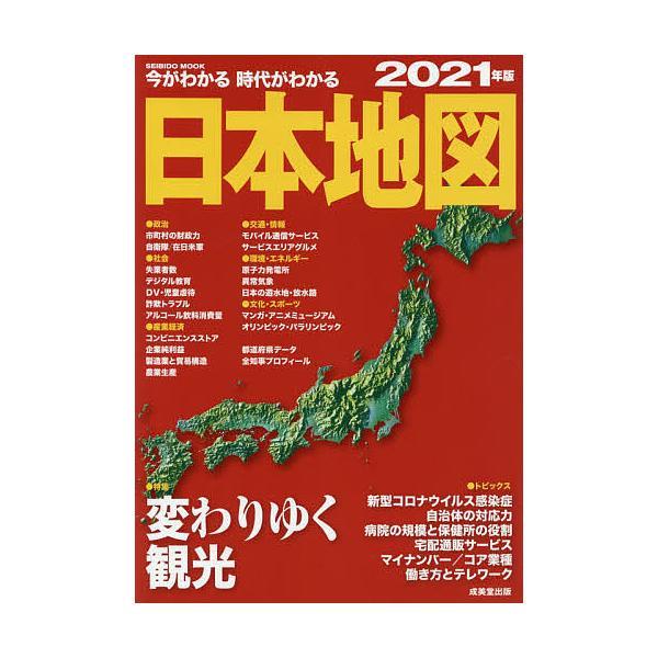 日曜はクーポン有/今がわかる時代がわかる日本地図2021年版/成美堂出版編集部