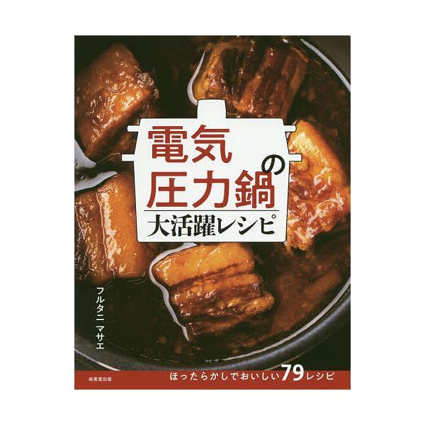 日曜はクーポン有/電気圧力鍋の大活躍レシピ/フルタニマサエ/レシピ