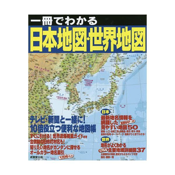 日曜はクーポン有/一冊でわかる日本地図・世界地図〔2021〕/成美堂出版編集部