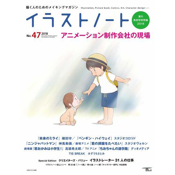 毎日クーポン有/ イラストノート 描く人のためのメイキングマガジン No.47(2018)