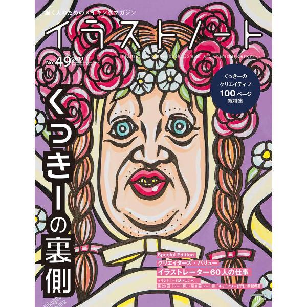 毎日クーポン有/ イラストノート 描く人のためのメイキングマガジン No.49(2019)