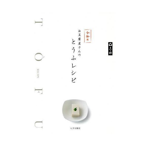 毎日クーポン有/ お豆腐屋さんのとうふレシピ 三之助/もぎ豆腐店/レシピ