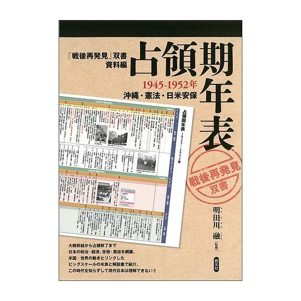占領期年表 1945−1952年 沖縄・憲法・日米安保/明田川融