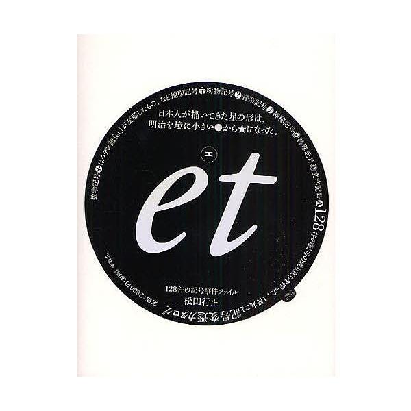 et 128件の記号事件ファイル/松田行正