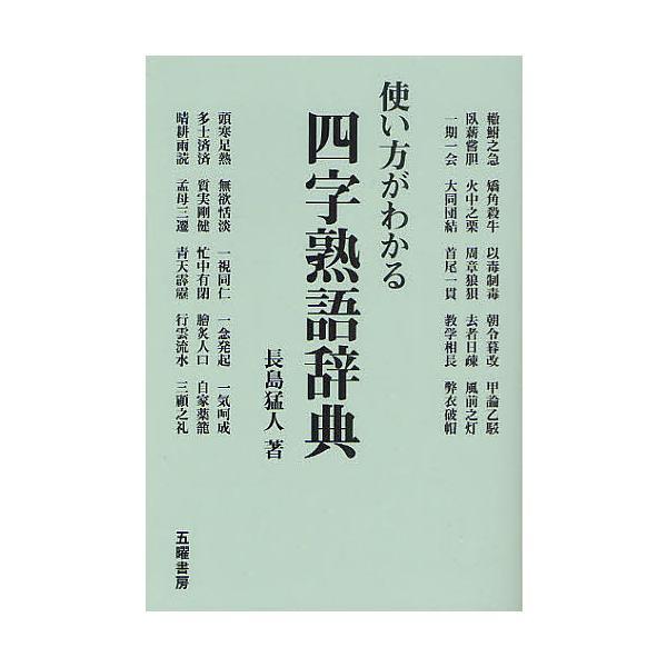使い方がわかる四字熟語辞典/長島猛人