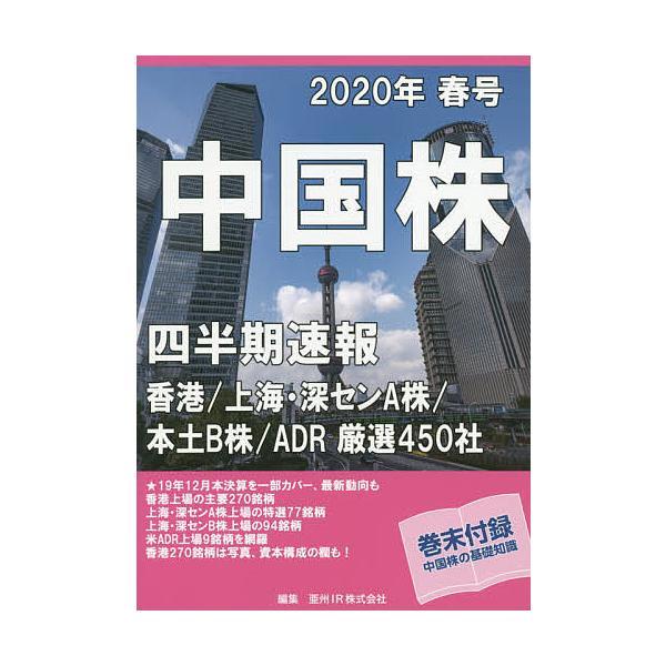 毎日クーポン有/ 中国株四半期速報 2020年春号