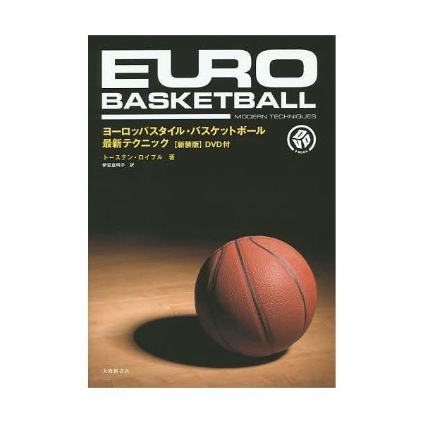 毎日クーポン有/ ヨーロッパスタイル・バスケットボール最新テクニック 新装版/トーステン・ロイブル/伊豆倉明子