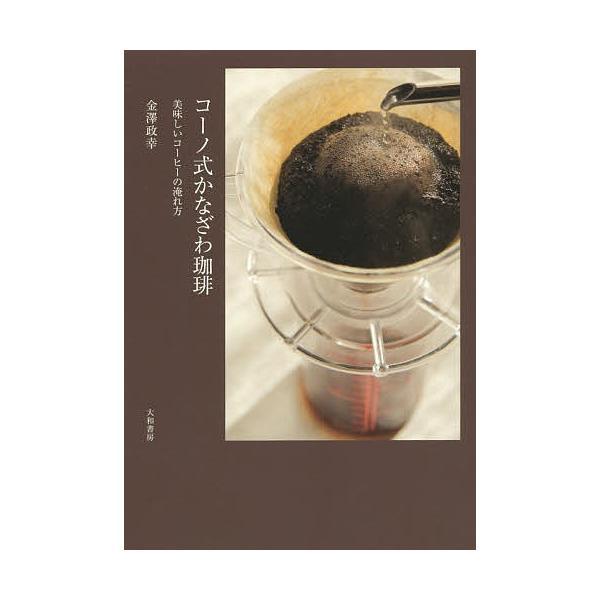 毎日クーポン有/ コーノ式かなざわ珈琲 美味しいコーヒーの淹れ方/金澤政幸