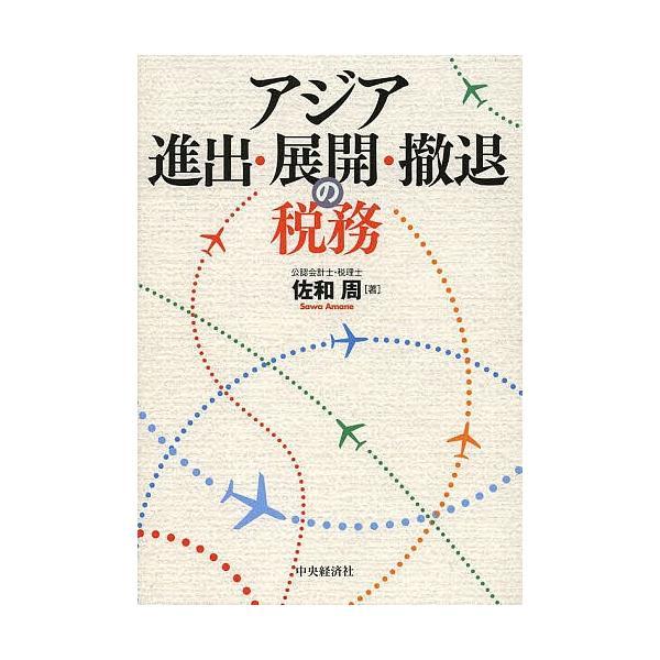 アジア進出・展開・撤退の税務/佐和周