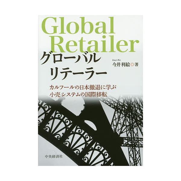 グローバルリテーラー カルフールの日本撤退に学ぶ小売システムの国際移転/今井利絵
