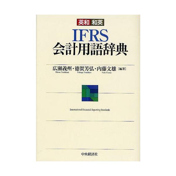 毎日クーポン有/ 英和和英IFRS会計用語辞典/広瀬義州/徳賀芳弘/内藤文雄
