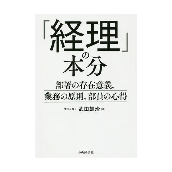 日曜はクーポン有/「経理」の本分部署の存在意義 業務の原則 部員の心得/武田雄治