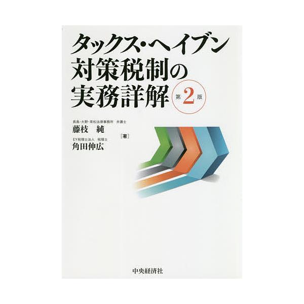 毎日クーポン有/ タックス・ヘイブン対策税制の実務詳解/藤枝純/角田伸広