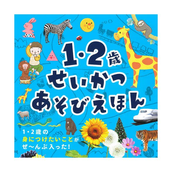 毎日クーポン有/ 1・2歳せいかつあそびえほん/永岡書店編集部/子供/絵本