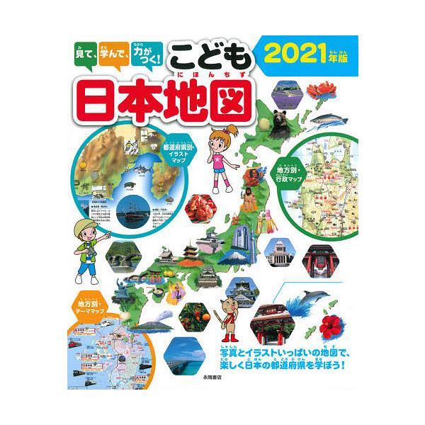 日曜はクーポン有/見て学んで力がつく こども日本地図写真とイラストいっぱいの地図で楽しく日本の都道府県を学ぼう 2021年版