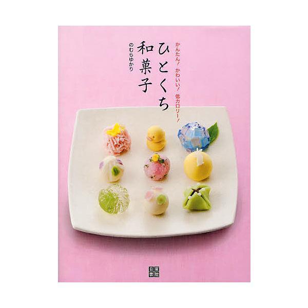 毎日クーポン有/ ひとくち和菓子 かんたん!かわいい!低カロリー!/のむらゆかり/レシピ