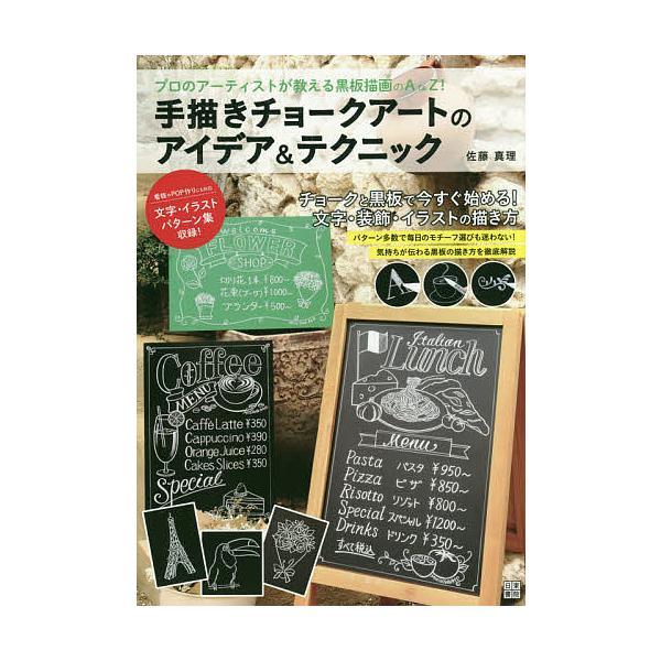 毎日クーポン有/ 手描きチョークアートのアイデア&テクニック プロのアーティストが教える黒板描画のA to Z! 黒板とチョークで表現できる文字・装飾