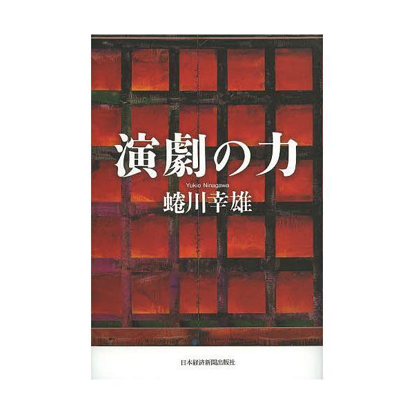 毎日クーポン有/ 演劇の力/蜷川幸雄