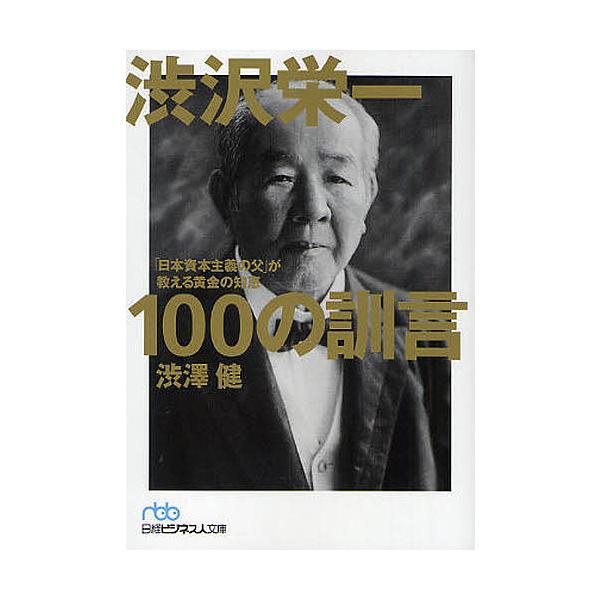 日曜はクーポン有/渋沢栄一100の訓言「日本資本主義の父」が教える黄金の知恵/渋澤健