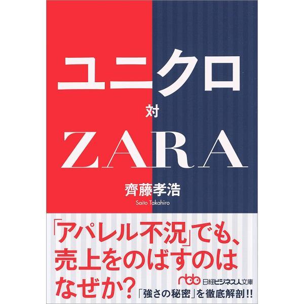ユニクロ対ZARA/齊藤孝浩