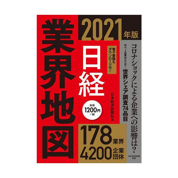 日曜はクーポン有/日経業界地図2021年版/日本経済新聞社