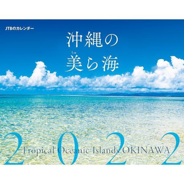 毎日クーポン有/ カレンダー '22 沖縄の美ら海
