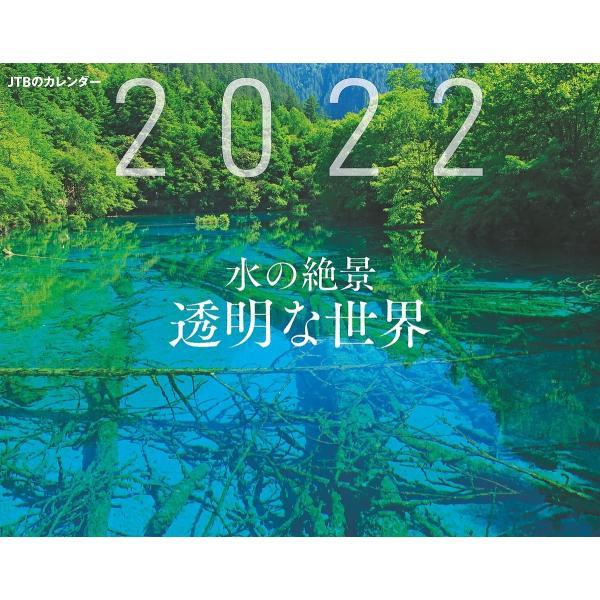 〔予約〕JTBのカレンダー水の絶景 透明な世界 2022