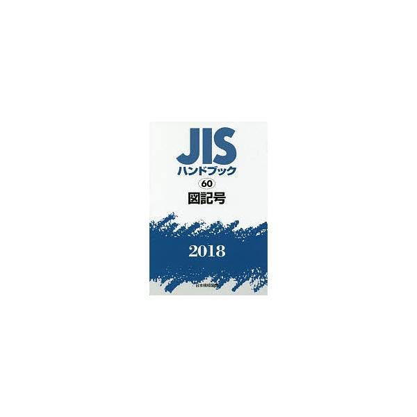 JISハンドブック 図記号 2018/日本規格協会