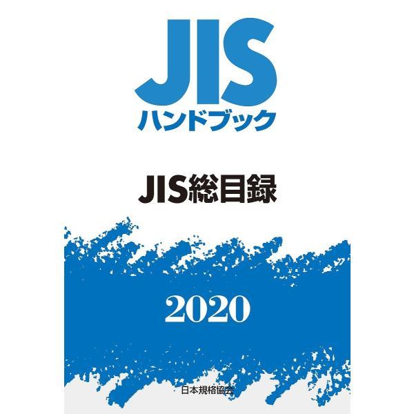 JISハンドブック JIS総目録 2020/日本規格協会