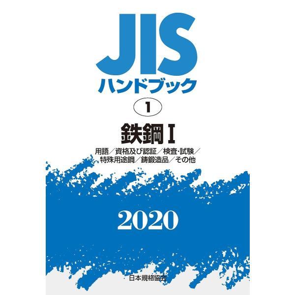 JISハンドブック 鉄鋼 2020−1/日本規格協会