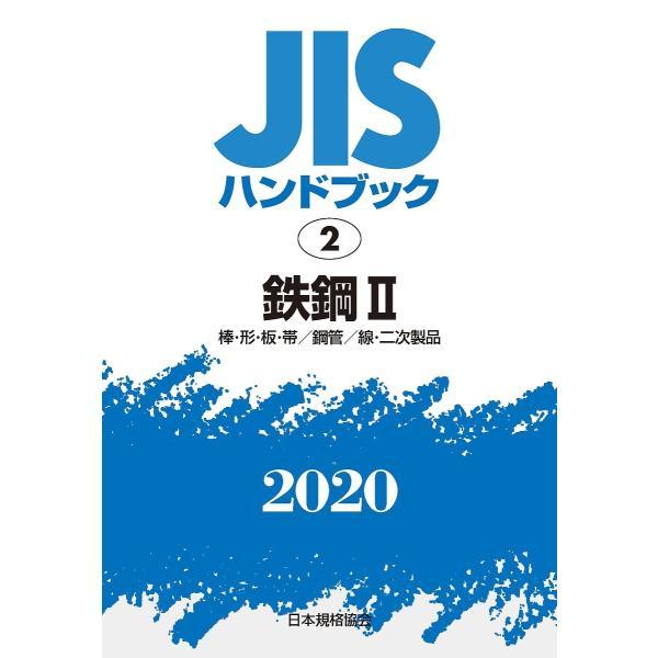 JISハンドブック 鉄鋼 2020−2/日本規格協会