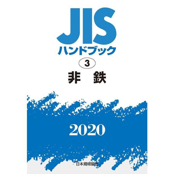 JISハンドブック 非鉄 2020/日本規格協会