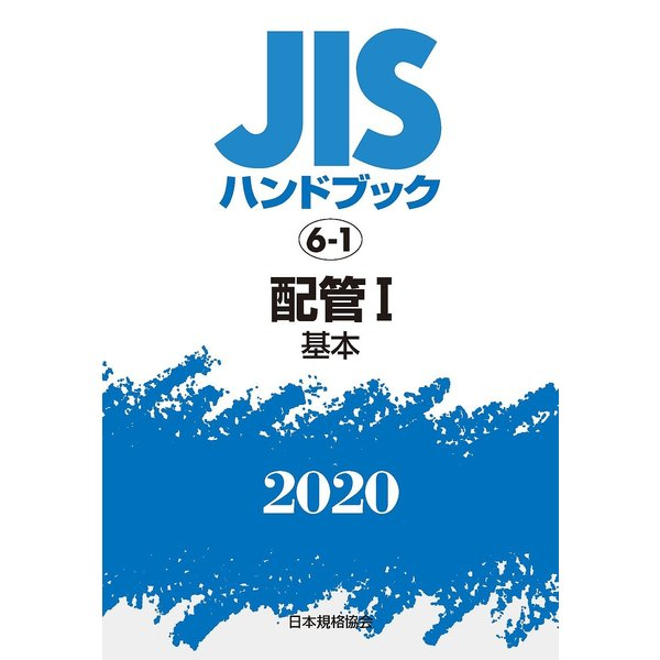 JISハンドブック 配管 2020−1/日本規格協会