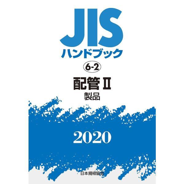 JISハンドブック 配管 2020−2/日本規格協会