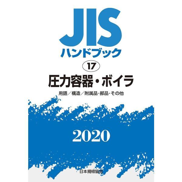 JISハンドブック 圧力容器・ボイラ 用語/構造/附属品・部品・その他 2020/日本規格協会