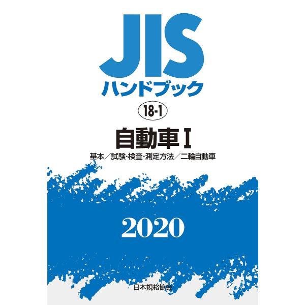 JISハンドブック 自動車 2020−1/日本規格協会