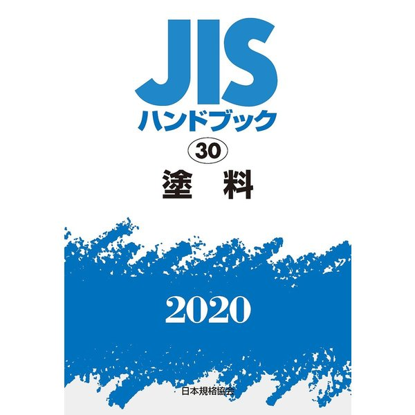 JISハンドブック 塗料 2020/日本規格協会