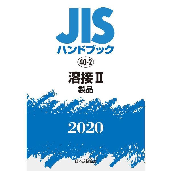 JISハンドブック 溶接 2020−2/日本規格協会